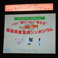 """ともに""""語り""""ともに""""考える"""" 福島県産食肉シンポジウム"""