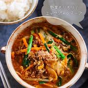 ♡野菜もりもり♡ユッケジャンスープ♡【#辛くない #簡単レシピ #具沢山 #牛肉】
