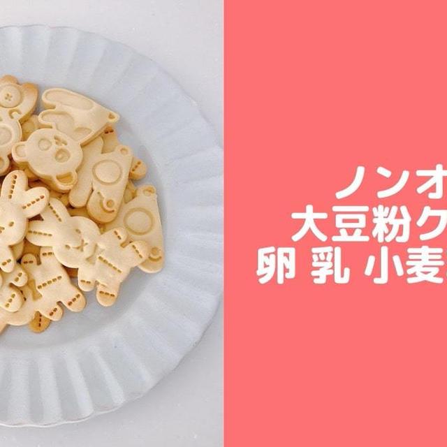 ノンオイル大豆粉クッキーレシピ♪卵なしバターなし小麦粉なし!簡単大豆粉レシピ