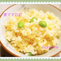 「ホタテと枝豆のほっこりご飯」