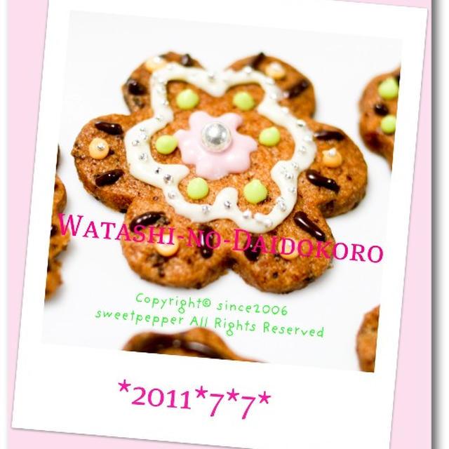 私の台所vol2 *つぶつぶいちごのクッキーミックス粉*