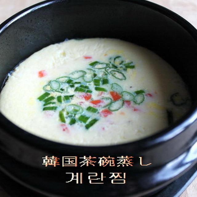 ~韓国おかず~ 韓国茶碗蒸し&豆もやしのピリ辛あえ