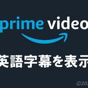 【英語学習】Amazonプライムビデオの英語字幕で効率的に語学学習する方法