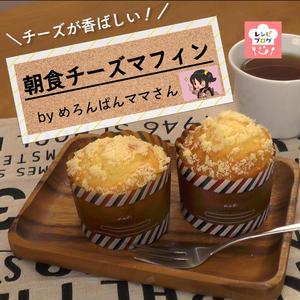 【動画レシピ】朝食にピッタリなお食事系!3ステップで簡単「チーズマフィン」