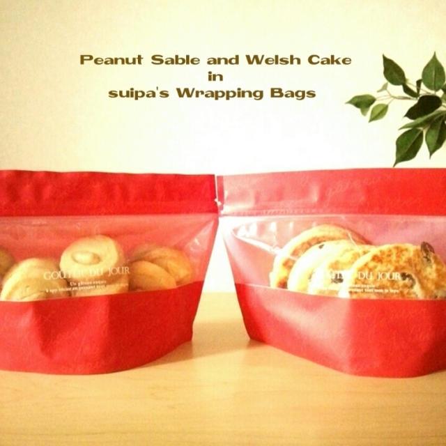 ウェルシュケーキ&ピーナッツサブレのラッピング/ジップ付きのバリア袋