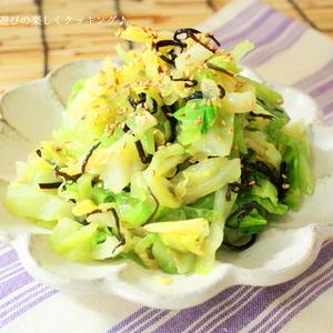 小鉢や箸やすめにおすすめ♪塩昆布で作る簡単副菜