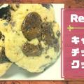 キャロブチップスクッキーのレシピ!チョコチャンク風?マクロビスイーツ♪