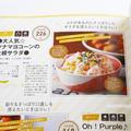 【レシピ本掲載】大人気☆ツナマヨコーンの大根サラダ