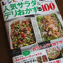レシピブログ「人気サラダ&デリおかず」掲載のお知らせ