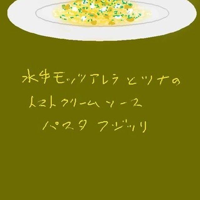 水牛モッツアレラとツナのトマトクリームソース パスタ フジッリ