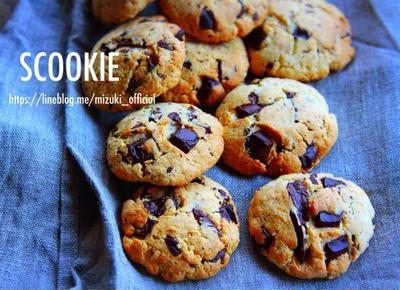 ♡ホットケーキミックスde超簡単♡チョコレートスコッキー♡【#バレンタイン#クッキー#バター不使用】