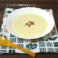 さつま芋と米麹甘酒のポタージュスープ by kitten遊びさん