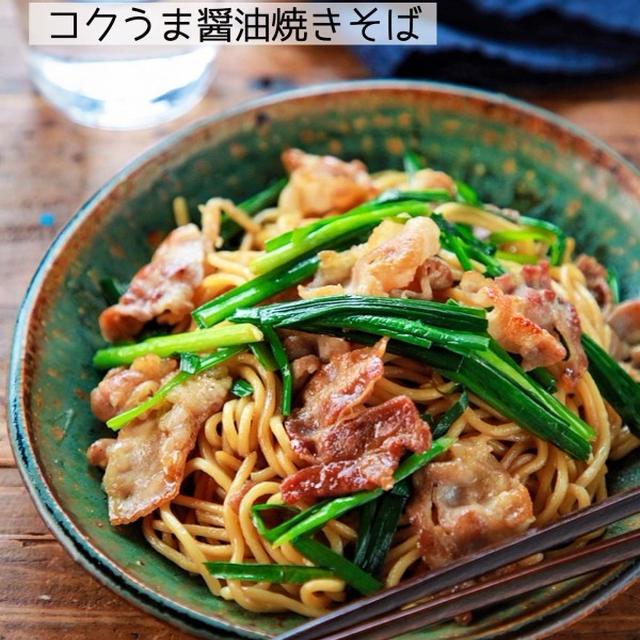 ♡コクうま醤油焼きそば♡【#簡単レシピ#時短#節約#麺】
