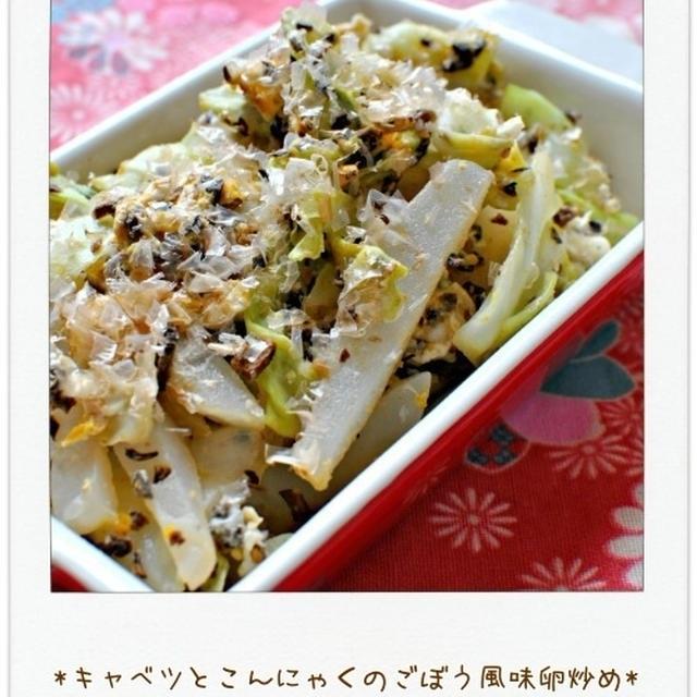 ☆キャベツとこんにゃくのごぼう風味卵炒め / 12月1日の一人ブランチ☆