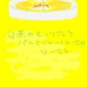 白菜のモッツアレラ バルミジャノチーズのロースト