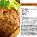 とろとろ玉ねぎのバルサミコソースステーキ -Recipe No.1034- by *nob*さん
