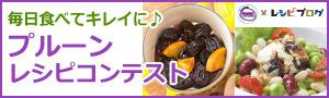 プルーンの料理レシピ