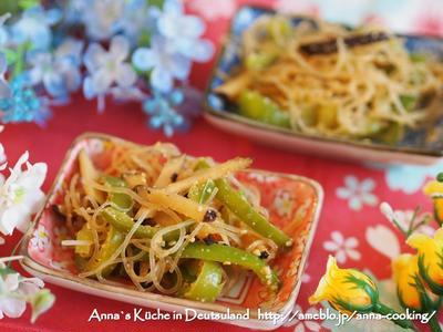 【副菜】ポスト無限ピーマン風!?ピーマンとゴボウと春雨のきんぴら