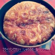 【簡単!】私のフライパンスイーツの原点『フライパンでカリッ!しゅわふわ~なバナナケーキ』