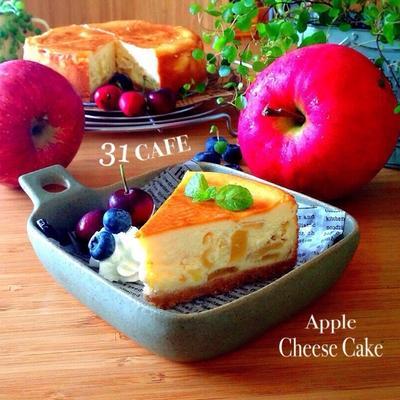 とっても簡単♡メルヘン林檎チーズケーキ♡
