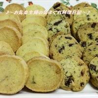 GABANモニター♪スパイスでバレンタインレシピ チョコミントとバニラクッキー