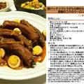 豚バックリブとうずらの卵のたっぷり香味と黒糖のコクのウーロン茶煮 煮物料理 -Recipe No.1134-