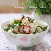春色*菜の花とたこのシンプル塩味炊き込みご飯