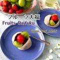 フルーツ大福作りましたFruit Daihuku ・・・今はバンコクでのお料理クラスは...