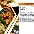 たこの自家製味噌漬け焼き おせち料理5 -2012- -Recipe No.1346-