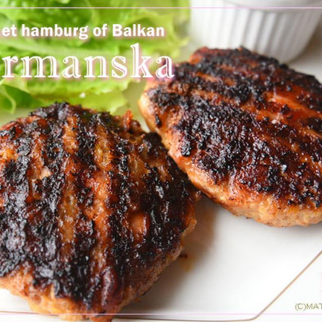 【マンネリをスパイスで解消*連載第1回】バルカン半島の美味ハンバーグ『グルマンスカ』