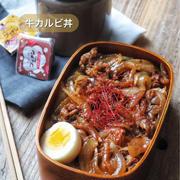 【レシピあり】ガッツリ!牛カルビ丼*中学生男子弁当