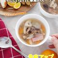 10分!干ししいたけと根菜のスープ