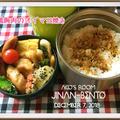 【今日の次男弁当】鶏胸肉のオイマヨ焼き弁当【晩ごはん】鮭の塩焼き✻✻今一番欲しいもの教えて!