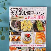 cottaの大人気お菓子・パンBEST100と先日の座談会!