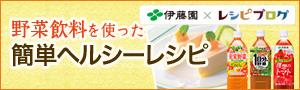 野菜飲料を使ったヘルシー料理レシピ