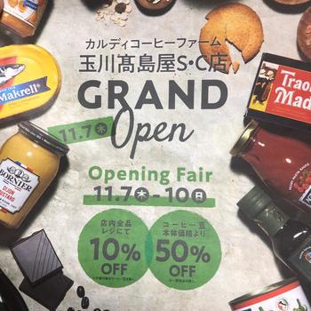 カルディコーヒーファーム 二子玉川 玉川高島屋S・C店 オープニングセールチラシ