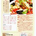 【トマトを使ったカフェごはんレシピ大募集】で 私の2レシピがリーフレットに。 by あきさん
