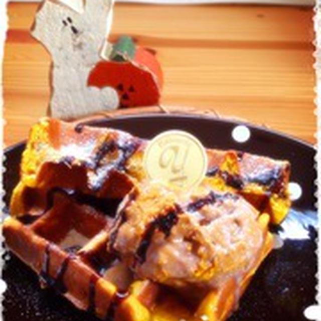 ☆かぼちゃのワッフル&チョコアイス☆