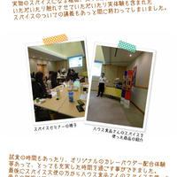 スパイスセミナーin東京2012 -9- 「スパイスセミナー終了」