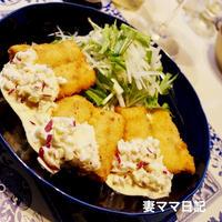 鰯フライ&オニオンタルタル♪ Fried Sardine with Onion Tartar