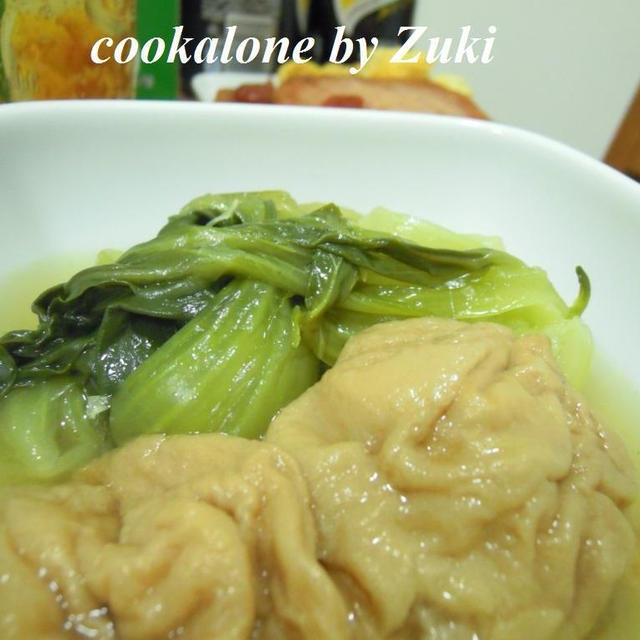 油面筋と青梗菜の洋風煮びたし