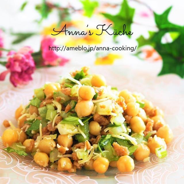 【副菜】LIMIA更新♡タンパク質満点!大豆ミートとひよこ豆のサラダ