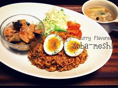神戸発祥B級グルメそばめし☆残り物食材で手早く作れるレシピ集