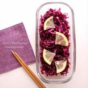 クリスマスやお弁当の彩りに*紫キャベツのハニーレモンあえ(日持ちします)