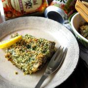 秋刀魚のパセリパン粉焼き