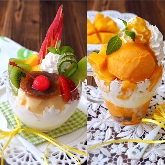 おうちでミニパフェ!マンゴーとプリンアラモード