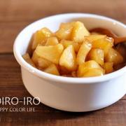 りんごの甘煮と、アップルシナモンバターケーキと、今日のレシピ