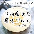 \15kg痩せたダイエットごはん/白菜✖️とうがらし