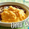 とろとろ卵のオムカレーの作り方 英語レシピ #556 | 海外向け日本の家庭料理動画 | OCHIKERON
