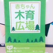 豊島区で あかちゃんもくいくひろば 開催しました